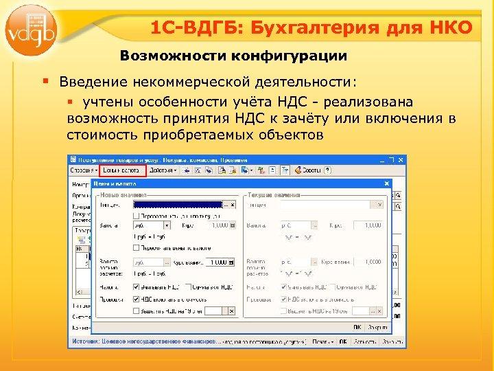 1 С-ВДГБ: Бухгалтерия для НКО Возможности конфигурации § Введение некоммерческой деятельности: § учтены особенности