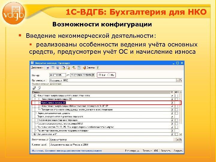 1 С-ВДГБ: Бухгалтерия для НКО Возможности конфигурации § Введение некоммерческой деятельности: § реализованы особенности