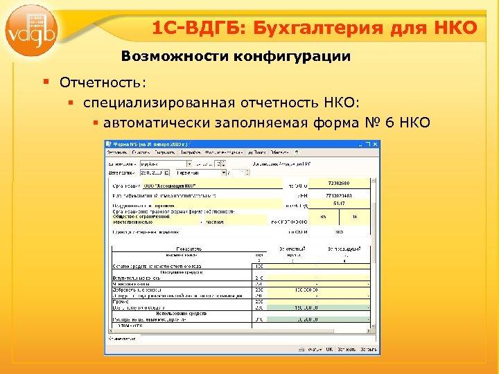 1 С-ВДГБ: Бухгалтерия для НКО Возможности конфигурации § Отчетность: § специализированная отчетность НКО: §