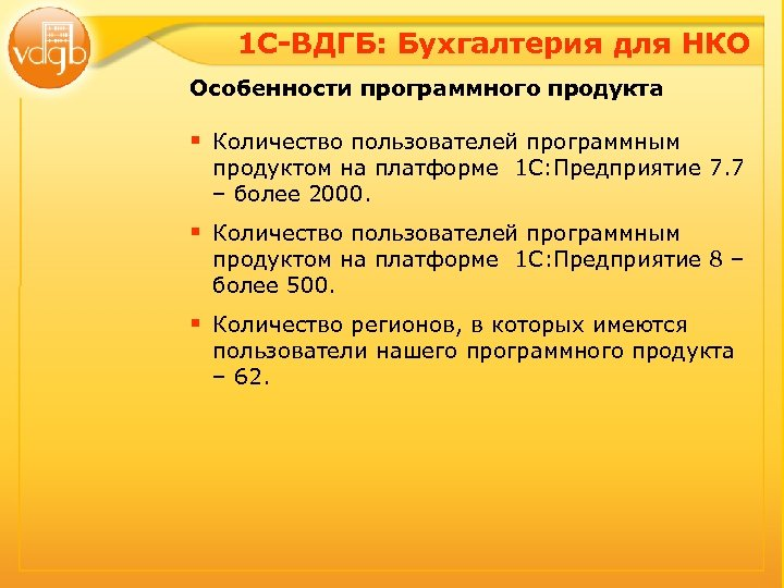 1 С-ВДГБ: Бухгалтерия для НКО Особенности программного продукта § Количество пользователей программным продуктом на