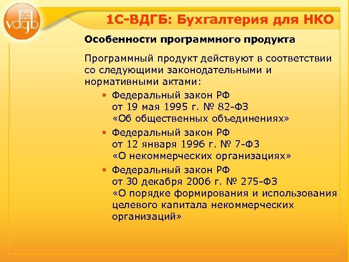 1 С-ВДГБ: Бухгалтерия для НКО Особенности программного продукта Программный продукт действуют в соответствии со
