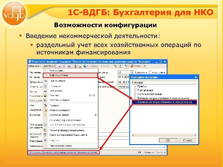 1 С-ВДГБ: Бухгалтерия для НКО Возможности конфигурации § Введение некоммерческой деятельности: § раздельный учет