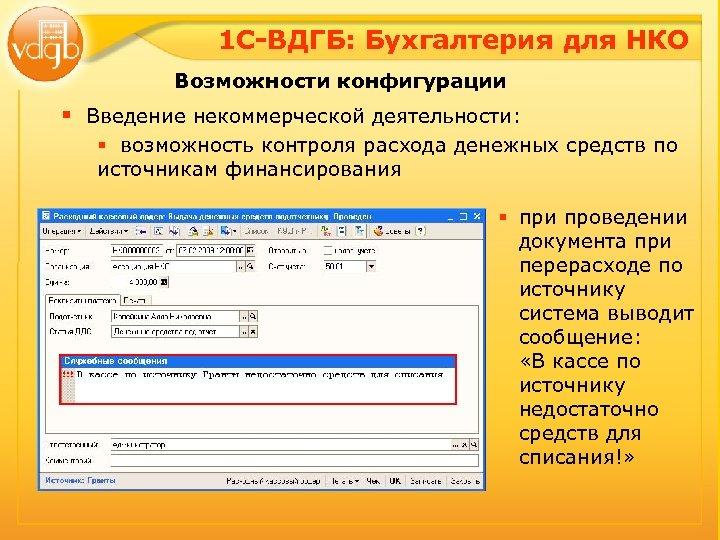 1 С-ВДГБ: Бухгалтерия для НКО Возможности конфигурации § Введение некоммерческой деятельности: § возможность контроля