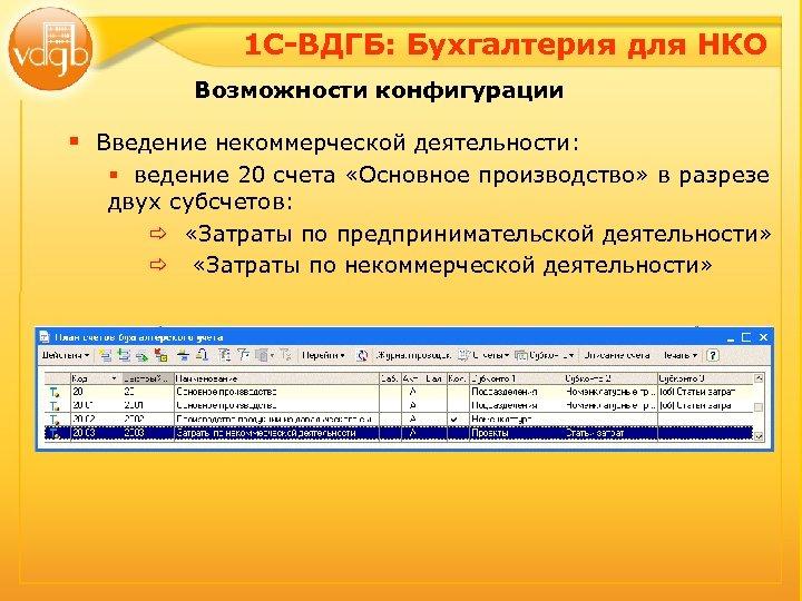 1 С-ВДГБ: Бухгалтерия для НКО Возможности конфигурации § Введение некоммерческой деятельности: § ведение 20