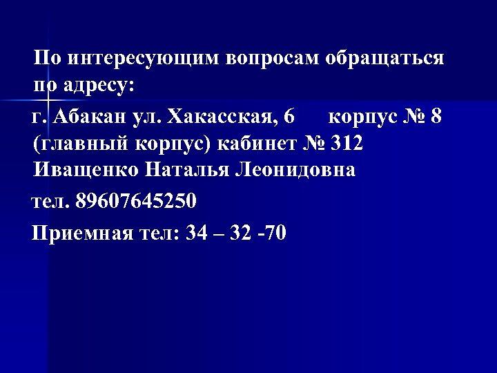 По интересующим вопросам обращаться по адресу: г. Абакан ул. Хакасская, 6 корпус № 8