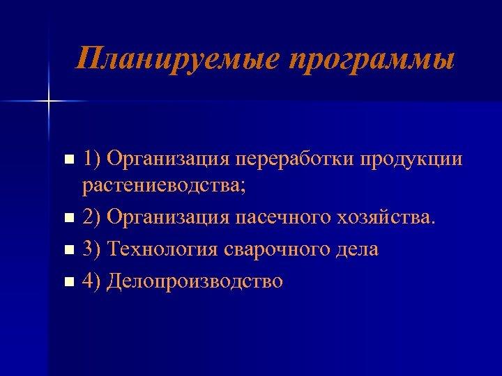 Планируемые программы 1) Организация переработки продукции растениеводства; n 2) Организация пасечного хозяйства. n 3)