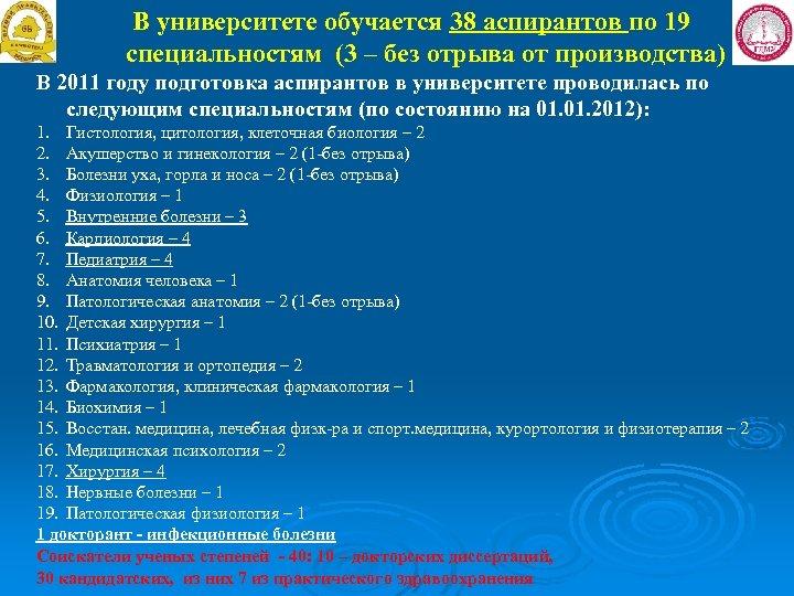 В университете обучается 38 аспирантов по 19 специальностям (3 – без отрыва от производства)