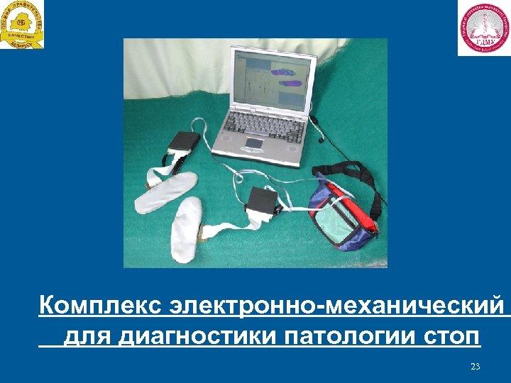 Комплекс электронно-механический для диагностики патологии стоп 23