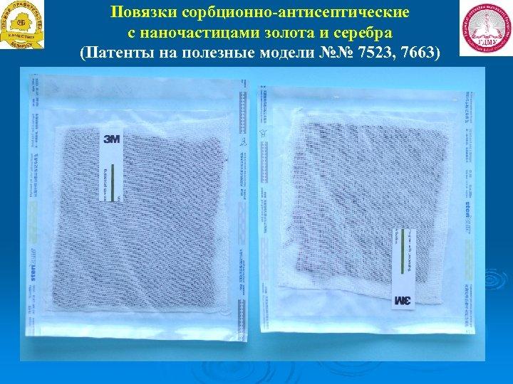 Повязки сорбционно-антисептические с наночастицами золота и серебра (Патенты на полезные модели №№ 7523, 7663)