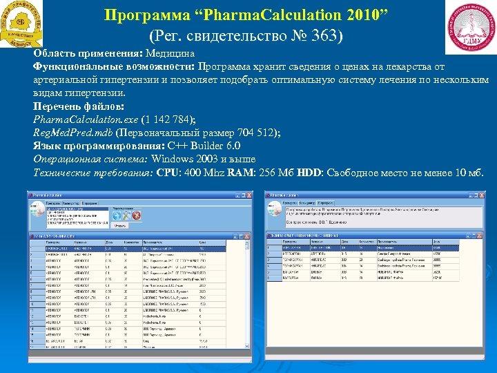 """Программа """"Pharma. Calculation 2010"""" (Рег. свидетельство № 363) Область применения: Медицина Функциональные возможности: Программа"""