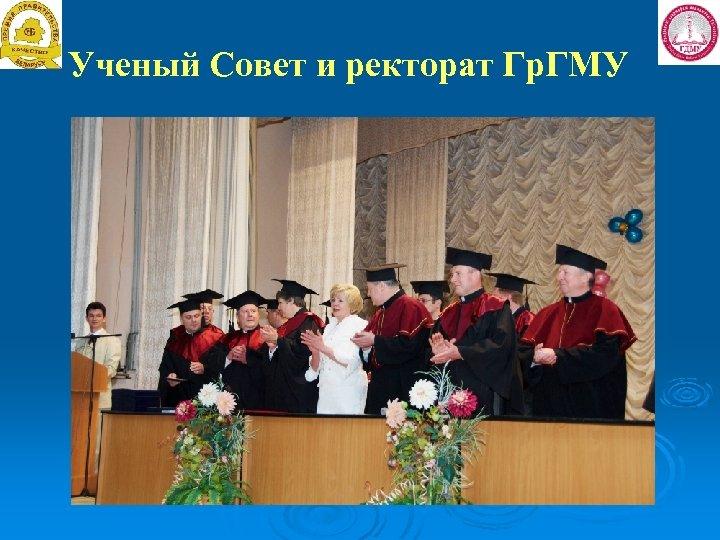 Ученый Совет и ректорат Гр. ГМУ