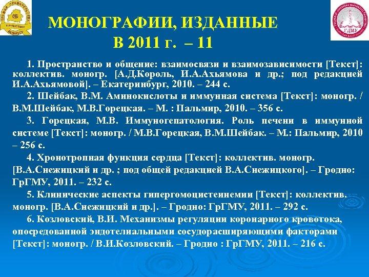 МОНОГРАФИИ, ИЗДАННЫЕ В 2011 г. – 11 1. Пространство и общение: взаимосвязи и взаимозависимости
