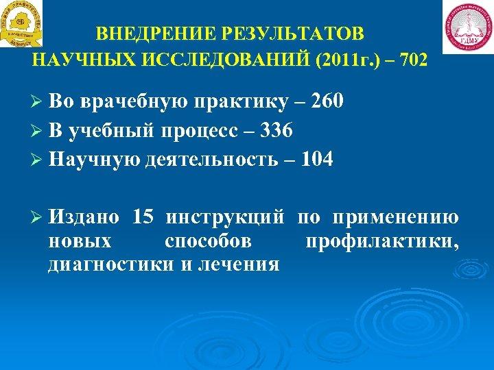 ВНЕДРЕНИЕ РЕЗУЛЬТАТОВ НАУЧНЫХ ИССЛЕДОВАНИЙ (2011 г. ) – 702 Ø Во врачебную практику –