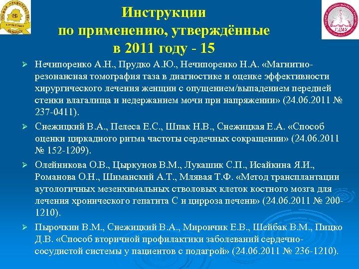 Инструкции по применению, утверждённые в 2011 году - 15 Нечипоренко А. Н. , Прудко