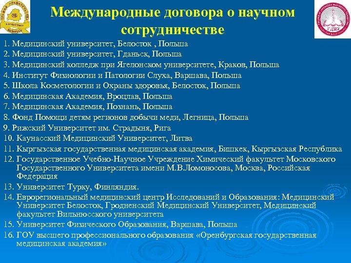 Международные договора о научном сотрудничестве 1. Медицинский университет, Белосток , Польша 2. Медицинский университет,