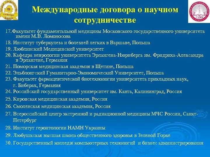 Международные договора о научном сотрудничестве 17. Факультет фундаментальной медицины Московского государственного университета имени М.