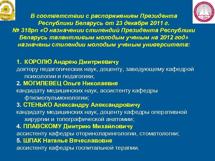 В соответствии с распоряжением Президента Республики Беларусь от 23 декабря 2011 г. № 318