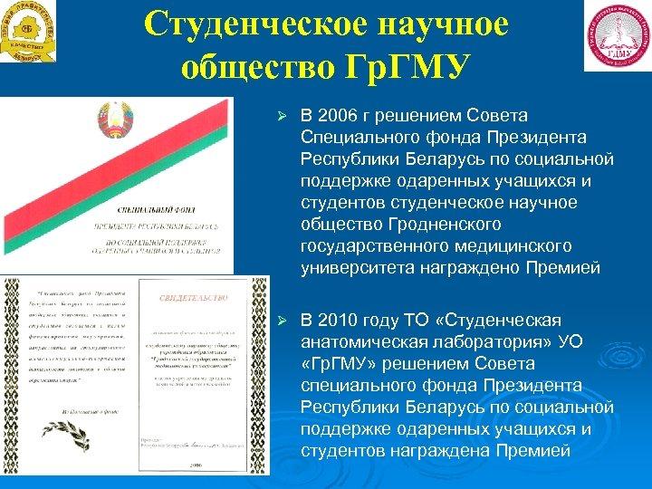 Студенческое научное общество Гр. ГМУ Ø В 2006 г решением Совета Специального фонда Президента