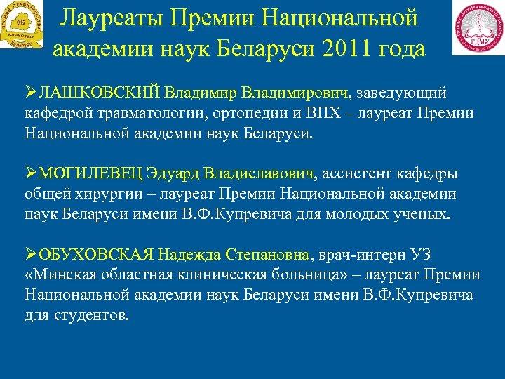Лауреаты Премии Национальной академии наук Беларуси 2011 года ØЛАШКОВСКИЙ Владимирович, заведующий кафедрой травматологии, ортопедии