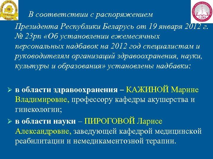 В соответствии с распоряжением Президента Республики Беларусь от 19 января 2012 г. № 23