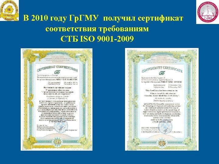 В 2010 году Гр. ГМУ получил сертификат соответствия требованиям СТБ ISO 9001 -2009