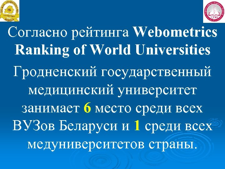Согласно рейтинга Webometrics Ranking of World Universities Гродненский государственный медицинский университет занимает 6 место