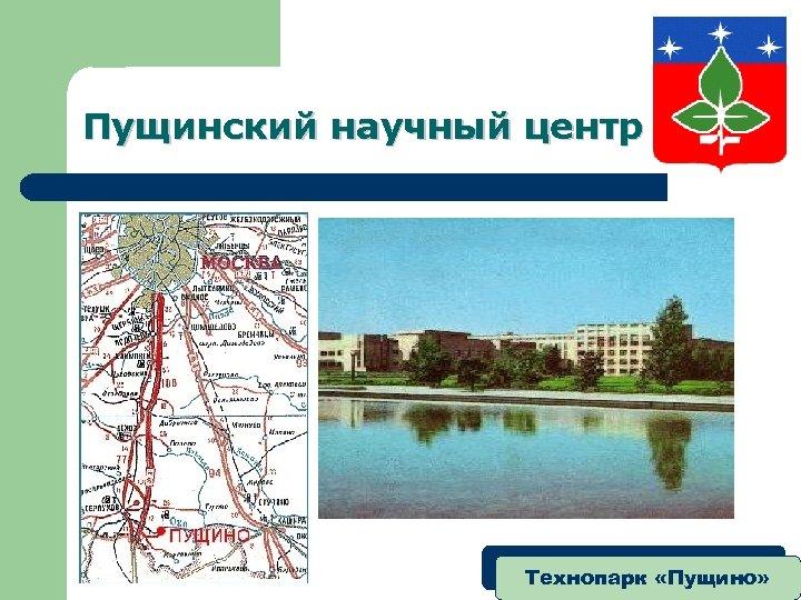 Пущинский научный центр Технопарк «Пущино»
