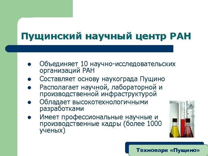 Пущинский научный центр РАН l l l Объединяет 10 научно-исследовательских организаций РАН Составляет основу
