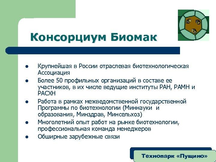 Консорциум Биомак l l l Крупнейшая в России отраслевая биотехнологическая Ассоциация Более 50 профильных