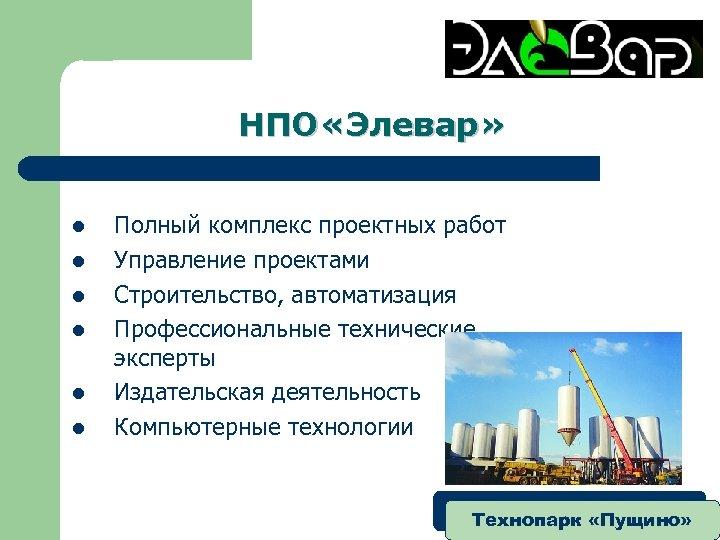 НПО «Элевар» l l l Полный комплекс проектных работ Управление проектами Строительство, автоматизация Профессиональные