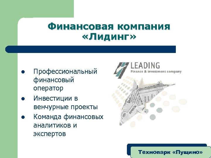 Финансовая компания «Лидинг» l l l Профессиональный финансовый оператор Инвестиции в венчурные проекты Команда