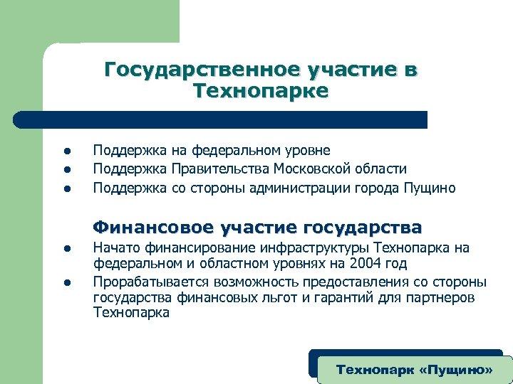 Государственное участие в Технопарке l l l Поддержка на федеральном уровне Поддержка Правительства Московской