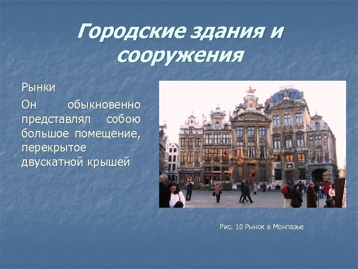 Городские здания и сооружения Рынки Он обыкновенно представлял собою большое помещение, перекрытое двускатной крышей