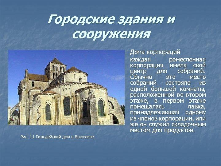 Городские здания и сооружения Дома корпораций каждая ремесленная корпорация имела свой центр для собраний.