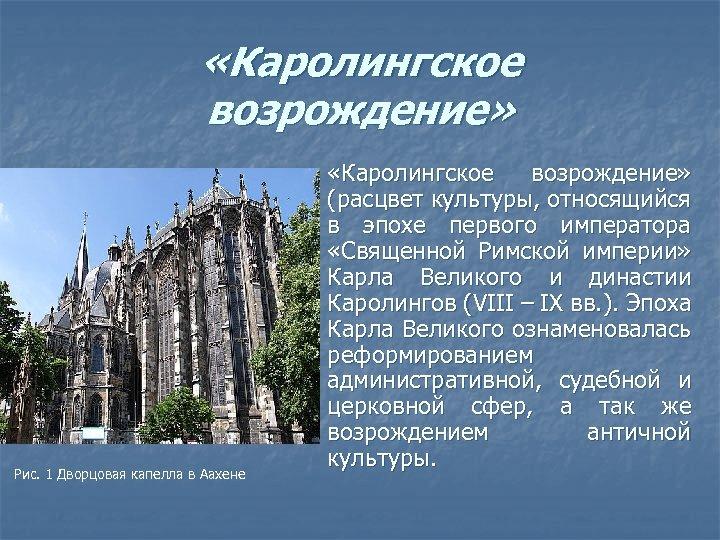 «Каролингское возрождение» Рис. 1 Дворцовая капелла в Аахене «Каролингское возрождение» (расцвет культуры, относящийся