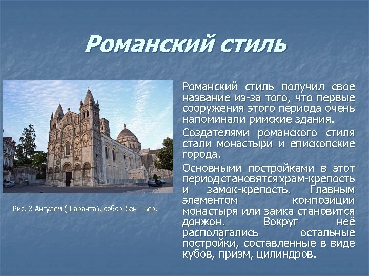 Романский стиль Рис. 3 Ангулем (Шаранта), собор Сен Пьер. Романский стиль получил свое название