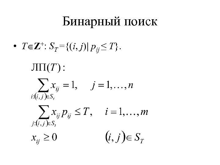 Бинарный поиск • T Z+: ST ={(i, j)  pij ≤ T}.