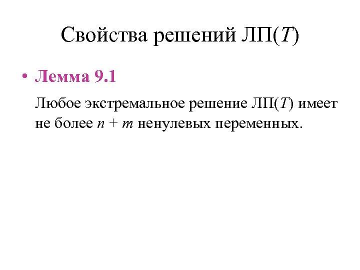 Свойства решений ЛП(T) • Лемма 9. 1 Любое экстремальное решение ЛП(T) имеет не более