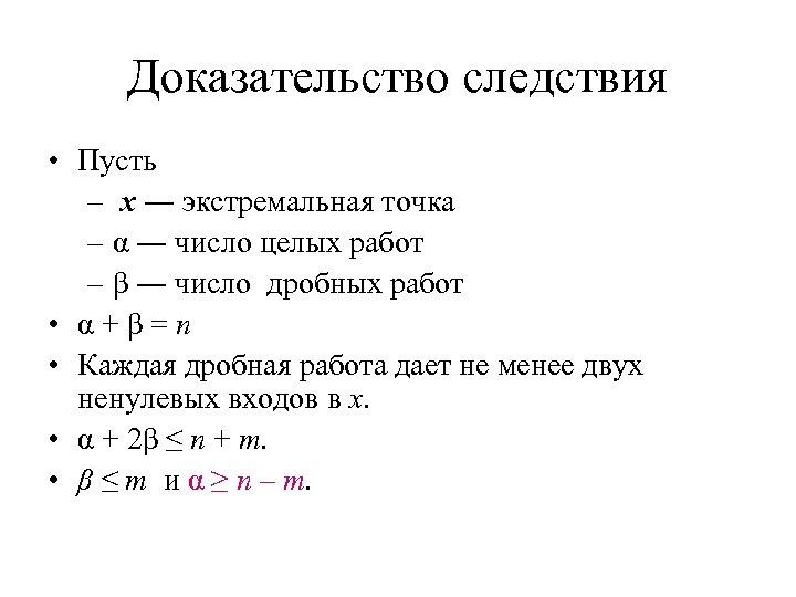 Доказательство следствия • Пусть – x ― экстремальная точка – α ― число целых