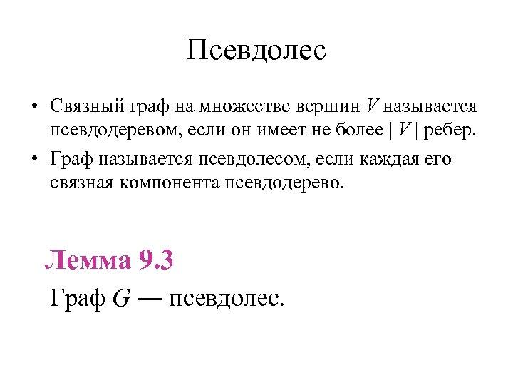 Псевдолес • Связный граф на множестве вершин V называется псевдодеревом, если он имеет не