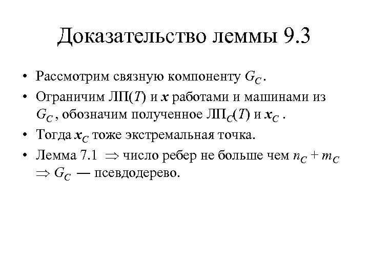 Доказательство леммы 9. 3 • Рассмотрим связную компоненту GC. • Ограничим ЛП(T) и x