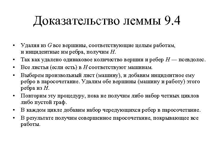 Доказательство леммы 9. 4 • Удаляя из G все вершины, соответствующие целым работам, и