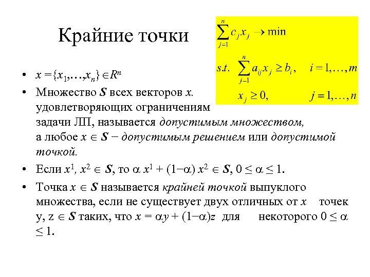Крайние точки • x ={x 1, …, xn} Rn • Множество S всех векторов