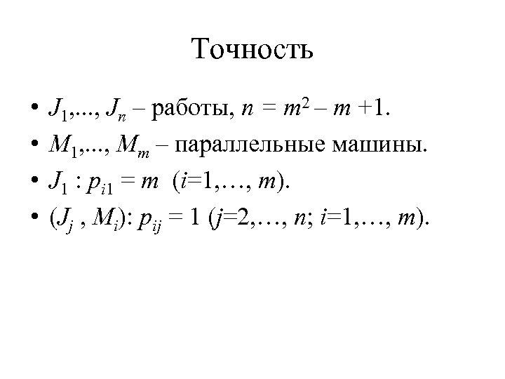 Точность • • J 1, . . . , Jn – работы, n =