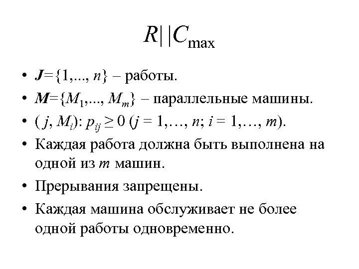 R   Cmax • • J={1, . . . , n} – работы. M={M 1,