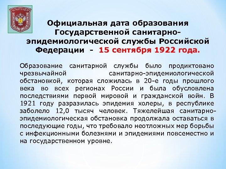 Официальная дата образования Государственной санитарноэпидемиологической службы Российской Федерации - 15 сентября 1922 года. Образование