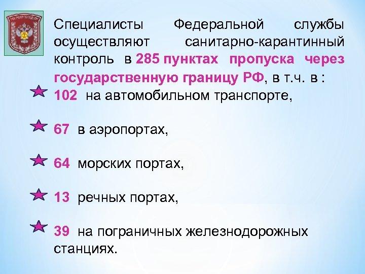 Специалисты Федеральной службы осуществляют санитарно-карантинный контроль в 285 пунктах пропуска через государственную границу РФ,