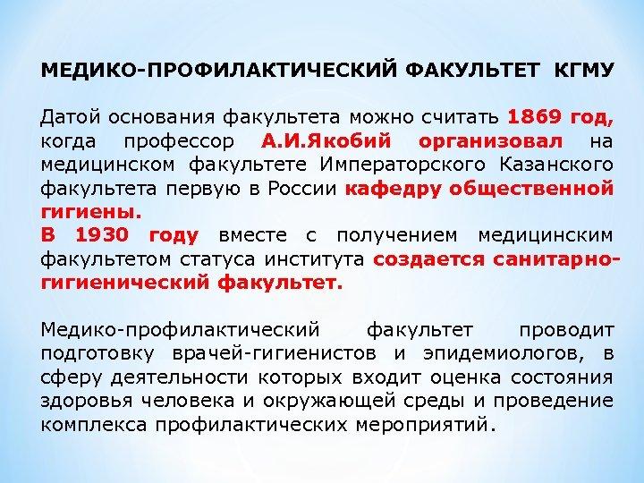 МЕДИКО-ПРОФИЛАКТИЧЕСКИЙ ФАКУЛЬТЕТ КГМУ Датой основания факультета можно считать 1869 год, когда профессор А. И.