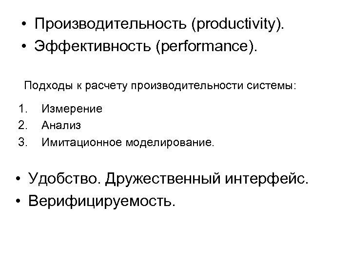 • Производительность (productivity). • Эффективность (performance). Подходы к расчету производительности системы: 1. 2.