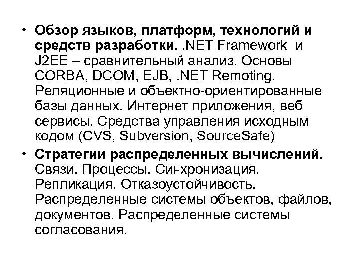 • Обзор языков, платформ, технологий и средств разработки. . NET Framework и J